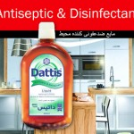 antiseptic mohit dattis